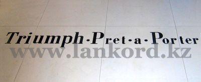 """логотип """"Triumph-Pret-a-Porter"""""""